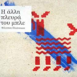 PLIATSIKAS FILIPPOS I ALLI PLEFRA TOU BLUE CD