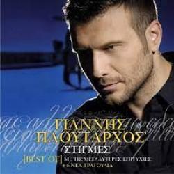 ΠΛΟΥΤΑΡΧΟΣ ΓΙΑΝΝΗΣ ΣΤΙΓΜΕΣ BEST OF 2 CD