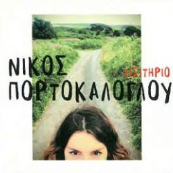 PORTOKALOGLOU NIKOS TICKET LP