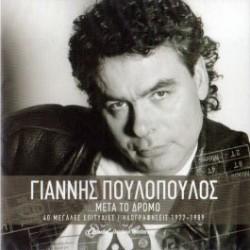 ΠΟΥΛΟΠΟΥΛΟΣ ΓΙΑΝΝΗΣ ΜΕΤΑ ΤΟ ΔΡΟΜΟ 2 CD