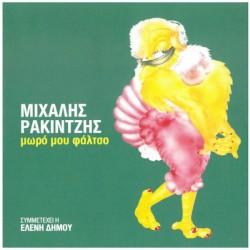 RAKINTZIS MICHALIS MORO MOU FALTSO CD