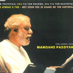 RASOULIS Manolis two songs, one about the war and one about Kastoriadis