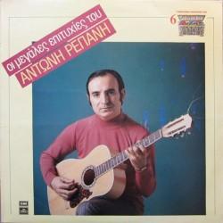 REPANIS ANTONIS MEGALES EPITYHIES CD