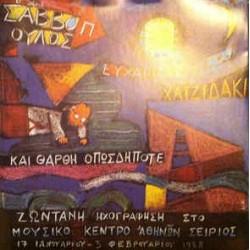 SAVVOPOULOS DIONYSIS O KYRIOS SAVVOPOULOS THANKS MR. HATZIDAKI AND THARTHI DEFINITELY CD