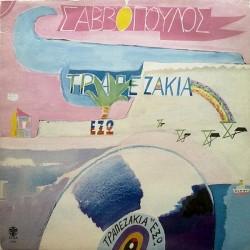 SAVVOPOULOS DIONYSIS TRAP [EZAKIA OUTSIDE LP