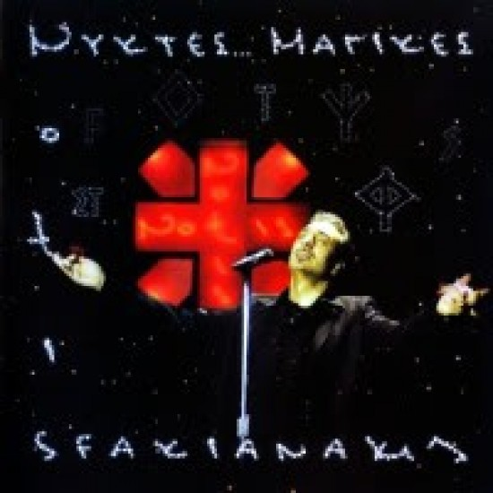 SFAKIANAKIS NOTIS MAGIC NIGHTS 2 CD