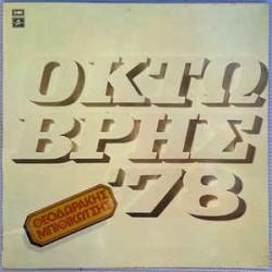 THEODORAKIS MIKIS OCTOBER 78 CD