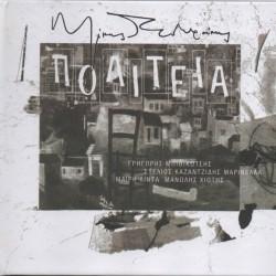 THEODORAKIS MIKIS POLITIA A B CD