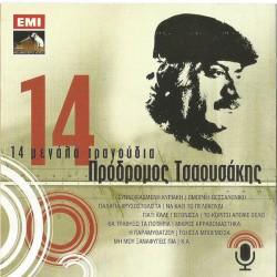 ΤΣΑΟΥΣΑΚΗΣ ΠΡΟΔΡΟΜΟΣ 14 ΜΕΓΑΛΑ ΤΡΑΓΟΥΔΙΑ CD