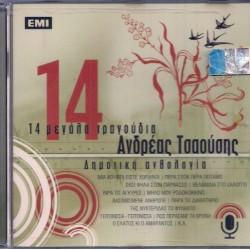 ΤΣΑΟΥΣΗΣ ΑΝΔΡΕΑΣ 14 ΜΕΓΑΛΑ ΤΡΑΓΟΥΔΙΑ CD