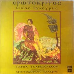 XYLOURIS NIKOS TSANAKLIDOU TANIA EROTOKRITOS CD