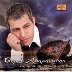 ADAMANTIDIS Themis ships my dreams