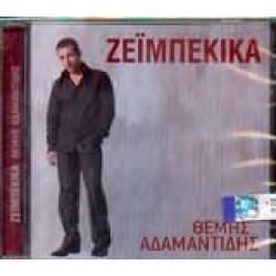 ADAMANTIDIS Themis zeibekika