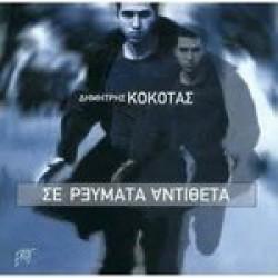 KOKOTAS Dimitris in currents opposite