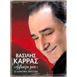 KARRAS Vassilis tzivaeri 22 folk songs