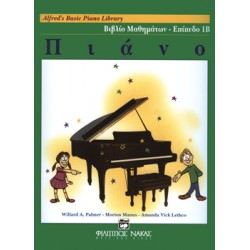 ALFRED S BASIC PIANO LIBRARY ΒΙΒΛΙΟ ΜΑΘΗΜΑΤΩΝ ΕΠΙΠΕΔΟ 1 Β