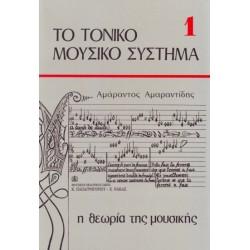 AMARANTIDIS AMARANTOS THE TONIC MUSIC SYSTEM 1 THE THEORY OF MUSIC