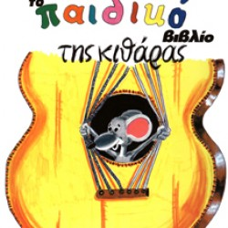 ASIMAKOPOULOS EVANGELOS THE CHILDREN'S BOOK OF GUITAR