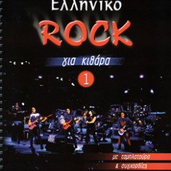 GREEK ROCK FOR GUITAR 1 with tablature and chords