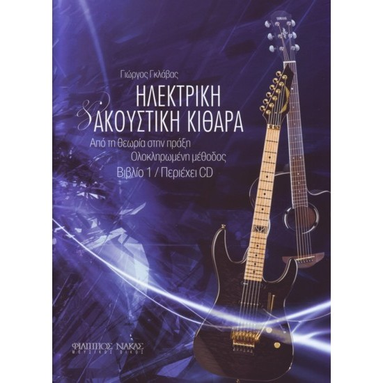 GLAVAS GIORGOS BOOK 1 INTEGRATED METHOD OF ELECTRIC AND ACOUSTIC GUITAR WITH CD