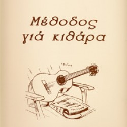 ILIOPOULOS GIANNIS METHOD FOR GUITAR