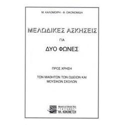 KALOMIRIS MANOLIS OIKONOMIDIS FILOKTITIS MELODIC EXERCISES FOR TWO VOICES