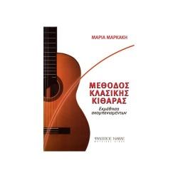 ΜΑΡΚΑΚΗ Μαρία μέθοδος κλασικής κιθάρας εκμάθηση ακομπανιαμέντων