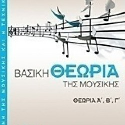 MINAKAKIS DIMITRIS BASIC THEORY OF MUSIC THEORY A B C contains cd