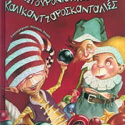 KAVVADA Marilena new year kalakantzaros scandals book and cd