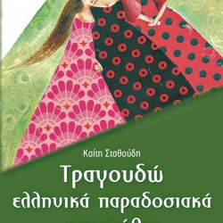 STATHOUDI Kati I sing Greek traditional fairy tales book with cd