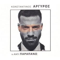 ARGYROS KONSTANTINOS 2018 THE SOMETHING MORE