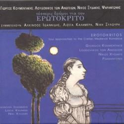 KOUMENTAKIS GIORGOS LOUDOVIKOS TON ANOGEION NIKOS XYDAKIS PSARANTONIS 4 ROADS FOR EROTOKRITOS