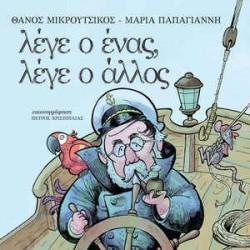 MIKROUTSIKOS THANOS PAPAGIANNI MARIA 2017 SAY ONE SAYS THE OTHER
