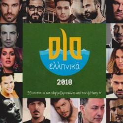 ALL GREEK 2018