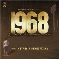 REBOUTSIKA EVANTHIA 2017 1968