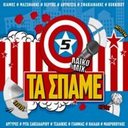 ΤΑ ΣΠΑΜΕ no 5 2018 ΛΑΙΚΟ ΜΙΧ