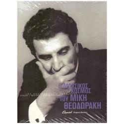 THEODORAKIS MIKIS HIS MUSIC WORLD