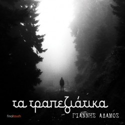 ADAMOS GIANNIS 2019 THE BANKING