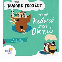 BURGER PROJECT 2019 IN THE ARK AT EIGHT