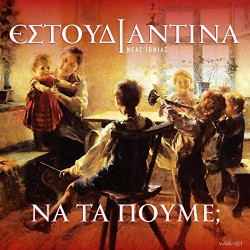 ESTOUDIANTINA NEA IONIA 2019 SHOULD WE SAY IT? TWELVE DAY CAROLS FROM ALL OVER GREECE AND CYPRUS