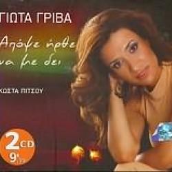 ΓΡΙΒΑ ΓΙΩΤΑ ΑΠΟΨΕ ΗΡΘΕ ΝΑ ΜΕ ΒΡΕΙ 2 CD