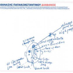PAPAKONSTANTINOU THANASIS DIAFANOS