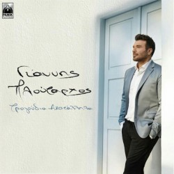 PLOUTARCHOS GIANNIS 2019 SONGS UNSUITABLE