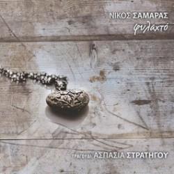 SAMARAS NIKOS STRATIGOU ASPASIA 2019 AMBASSADOR