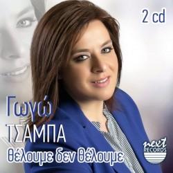 ΤΣΑΜΠΑ ΓΩΓΩ 2019 ΘΕΛΟΥΜΕ ΔΕΝ ΘΕΛΟΥΜΕ 2 CD