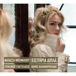 BOFILIOU Natasha double tickets