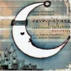 GIANNATOU Savina lullabies