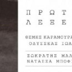 BOFILIOU Natasa MALAMAS Socrates KARAMOURATIDIS Themis IOANNOU Odysseas first words