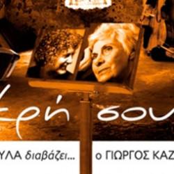 DIMOULA KIKI reads KAZANTZIS GIORGOS composes a small suite