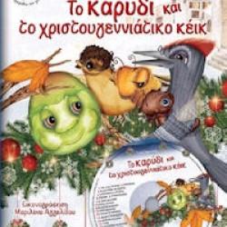 IOANNIDIS Tasos the nut and the Christmas cake